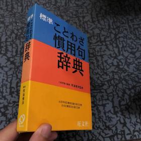 日本原版日文辞典《标准ことわざ惯用句辞典》软精装