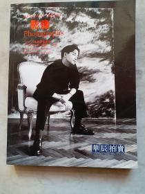 影像——华辰2016秋季拍卖会