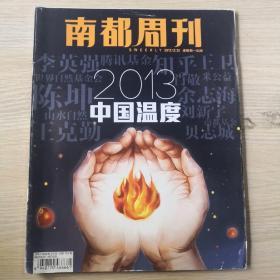 南都周刊,2013,第50期,封面人物:中国温度