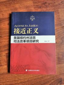 接近正义:美国纽约州法院司法改革项目研究