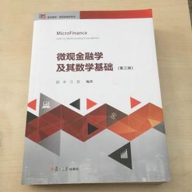 微观金融学及其数学基础:第三版