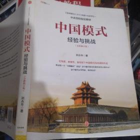 中国模式:经验与挑战(全新修订版)