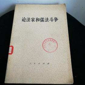 论法家和儒法斗争