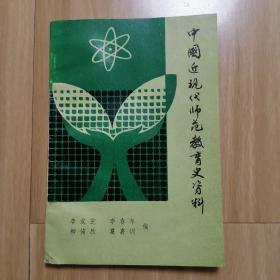 中国近现代师范教育史资料(1)
