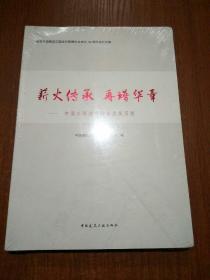 薪火传承再谱华章——中国工程造价行业发展历程(未开封)