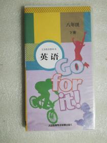 八年级下册英语磁带