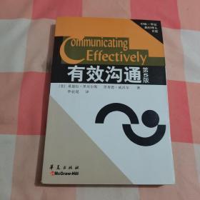 有效沟通:中欧·华夏新经理人书架【内页干净】
