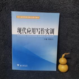 现代应用写作实训——浙江省高等教育重点建设教材