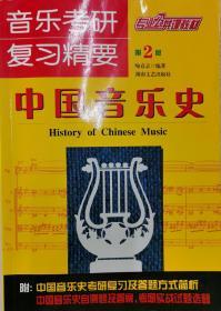 音乐考研复习精要:中国音乐史(第2版)