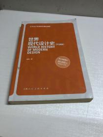 世界现代设计史(升级版)