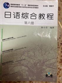 日语综合教程. 第6册