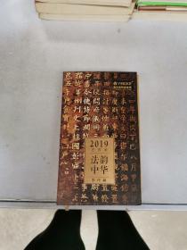 法韵中华(古代篇)2019年【满30包邮】