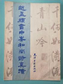 赵孟頫书中峰和尚真迹