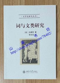词与文类研究(文学史研究丛书)9787301076347