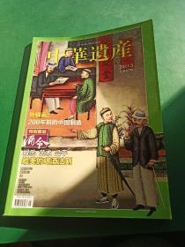 中华遗产2011.5