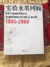 实验水墨回顾:1985-2000