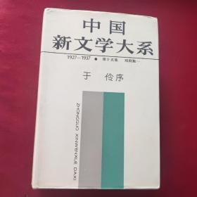 中国新文学大系(戏剧集一)