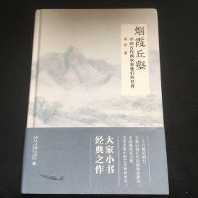 烟霞丘壑 中国古代画家和他们的世界
