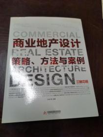 商业地产设计:策略、方法和案例