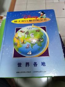 迪士尼儿童百科全书.世界各地