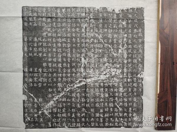 唐王奉璘夫人段氏墓志拓本 见方37cm,拓片价100