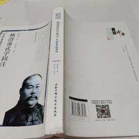 杨澄甫武学辑注:太极拳使用法