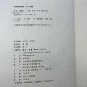 最后4套 特惠·每周一礼55:刘梦溪签名钤印《红楼梦的儿女真情》(签名本市面稀见)(精装,一版一印)+何 频 著《见花》(平装,初版)+《阎连科研究》(平装,初版)
