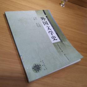 外国文学史(第一册)