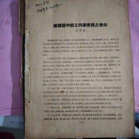 苏州工专复校纪念册 民国三十六年出版  见描述和图片