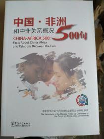 中国·非洲和中非关系概况500句