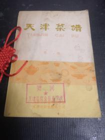 天津菜谱(第二册)