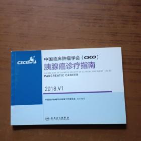 中国临床肿瘤学会csco 胰腺癌诊疗指南2018