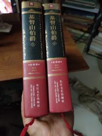 基督山伯爵(上下)精装:世界文学名著典藏