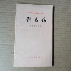 中国古典文学基本知识丛书    刘禹锡