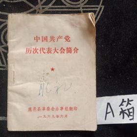 中国共产党历次代表大会简介