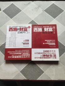 西施的财富1:芝麻开门+西施的财富2:陶朱之术(2册)