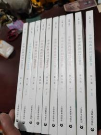 中华经典诗词2000首 全十册