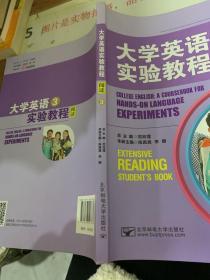 大学英语实验教程(阅读 3) 有字迹