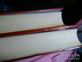 后汉书(上下)(文白对照)三秦出版社