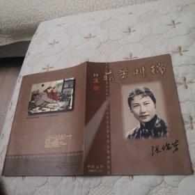 瑞草芳菲 著名电影表演艺术家张瑞芳电影代表剧照磁卡(带编号)六枚一套合售