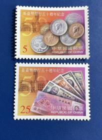 纪271 新台币发行五十周年纪念邮票 原胶全品