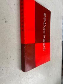 科学社会主义思想史(云南大学版)