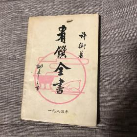 肴馔全书 虎鹤门掌门杨钜荣先生签名旧藏 书品较好 勘误表