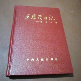 王恩茂日记-南征北战