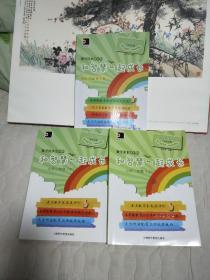 和智慧一起成长数学读本123小学二年级上下全2册+配套练习册(三册合售)