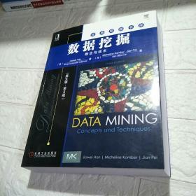 数据挖掘::概念与技术(英文版·第3版)