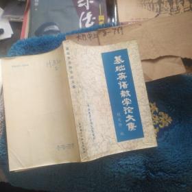 基础英语教学论文集 作者:  胡文仲编 出版社:  外语教学与研究出版社