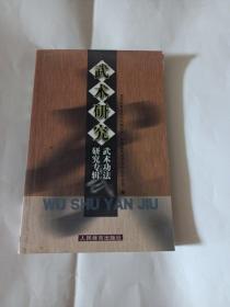 武术研究:武术功法研究专辑