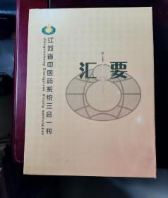 江苏省中医药系统三会一刊汇要(2001-2010)【带函盒,4本合售,大16开】