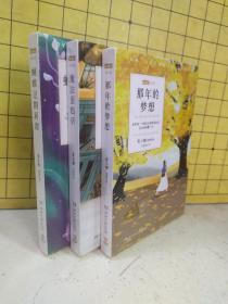 张小娴经典作品全新修订本:魔法蛋糕店 那年的梦想 蝴蝶过期居留(塑封未拆,3册合售)
